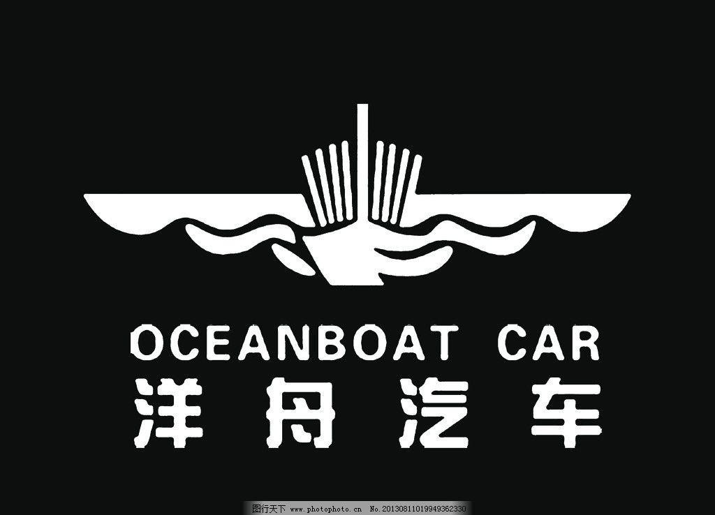 洋舟汽车服务logo 汽车维修 汽车销售 汽车美容 钣金烤漆 美容装饰