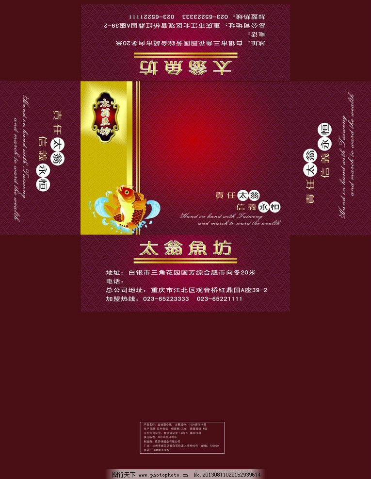 盒抽 时尚 餐巾纸盒 鱼 金色 酒红色 广告设计模板 源文件