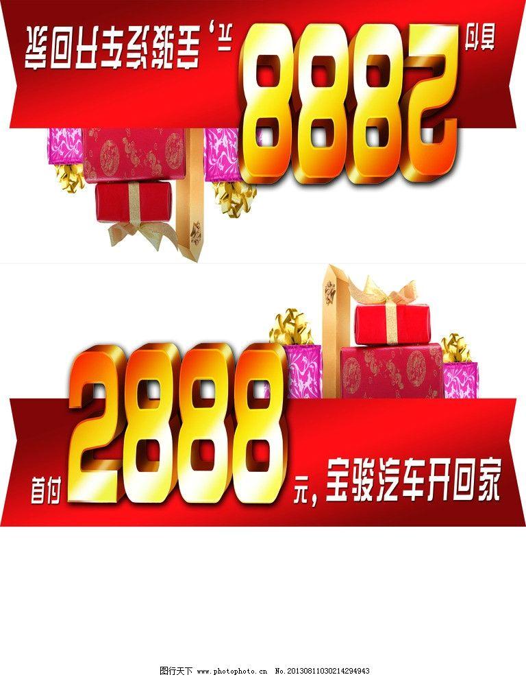 宝骏汽车 宝骏 汽车 车顶牌 异型 礼物 车展 pop 展板模板 广告设计