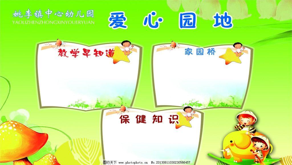 幼儿园 展板 爱心园地 可爱边框 卡通人物 蘑菇 幼儿园教学早知道