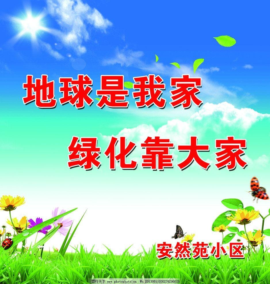 草坪温馨提示标语图片