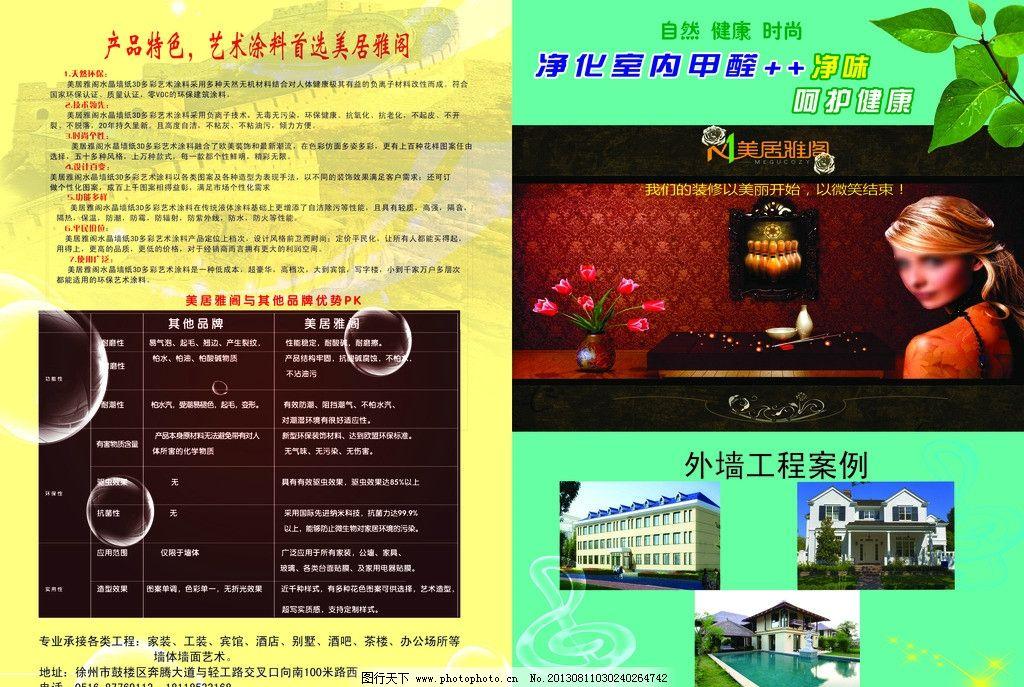 装饰彩页 绿叶 泡泡 长城 豪房图片 花朵 美居雅阁 dm宣传单 广告设计