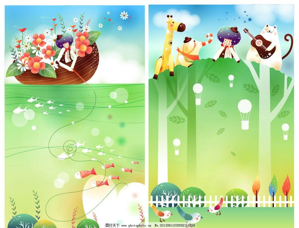儿童插画 儿童 钓鱼 动物园 森林公园 小船 卡通人物 卡通动物 梦幻