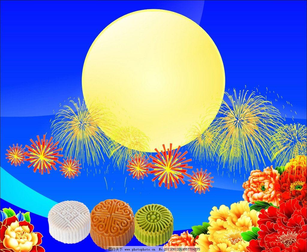 中秋月饼 中秋 月亮 月饼 花 烟花 节日 其他 节日素材 矢量 cdr图片