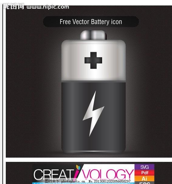 电池,电量 手机图标 电力 电量图标 小图标 标识标志