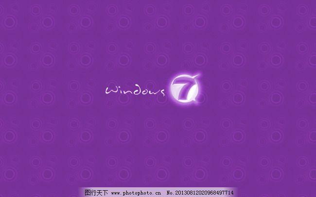 win7免费下载 win7 壁纸 紫色 win7 壁纸 紫色 图片素材 背景图片