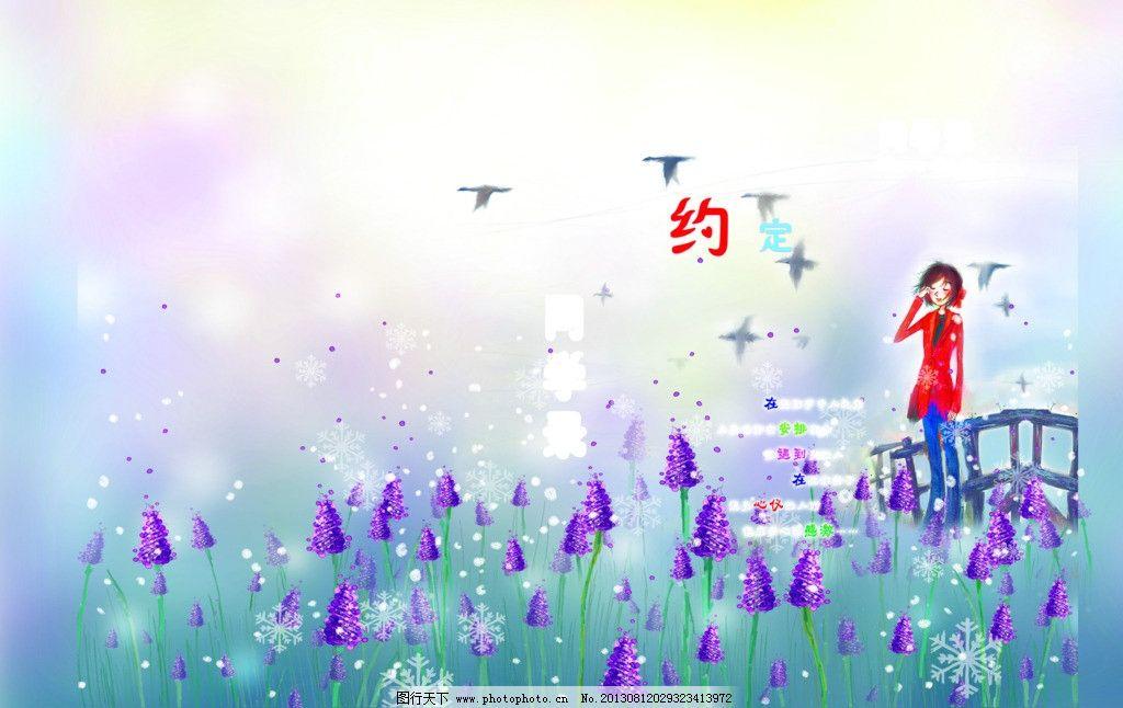 同学录封面 梦幻 非主流 花草 女孩 紫色 星星 卡通熊 雪花