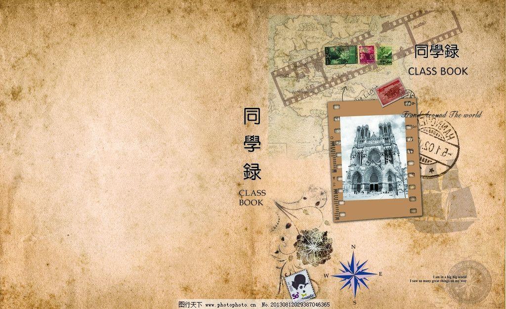 同学录封面图片