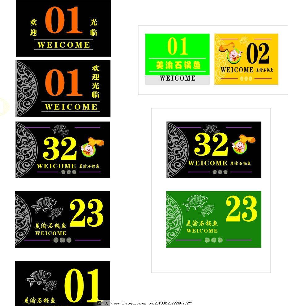 桌号牌 卡通厨师 花纹 鱼简笔画 绿色背景 欢迎光临 美渝石锅鱼 名片