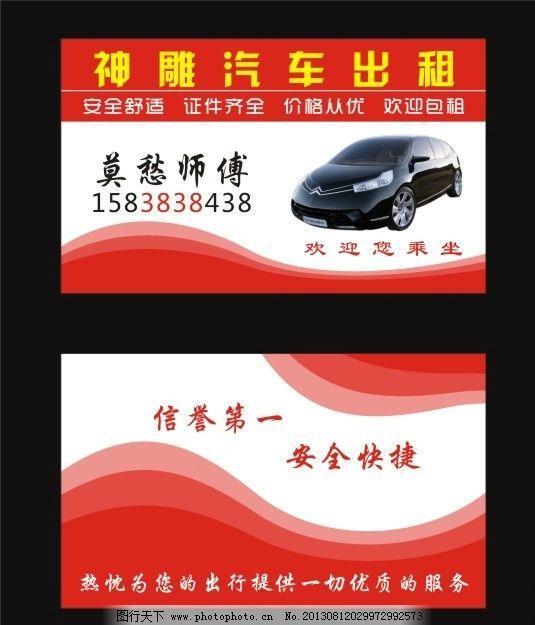 汽车出租名片图片图片