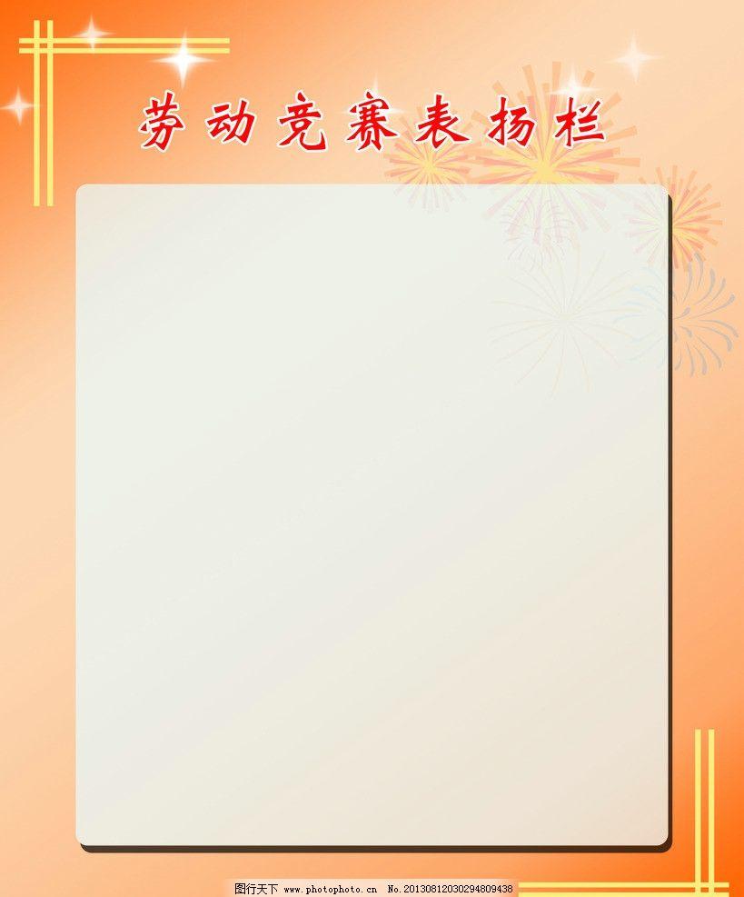 劳动竞赛表扬栏 边框 简洁边框 礼花 星星 展板模板 广告设计模板