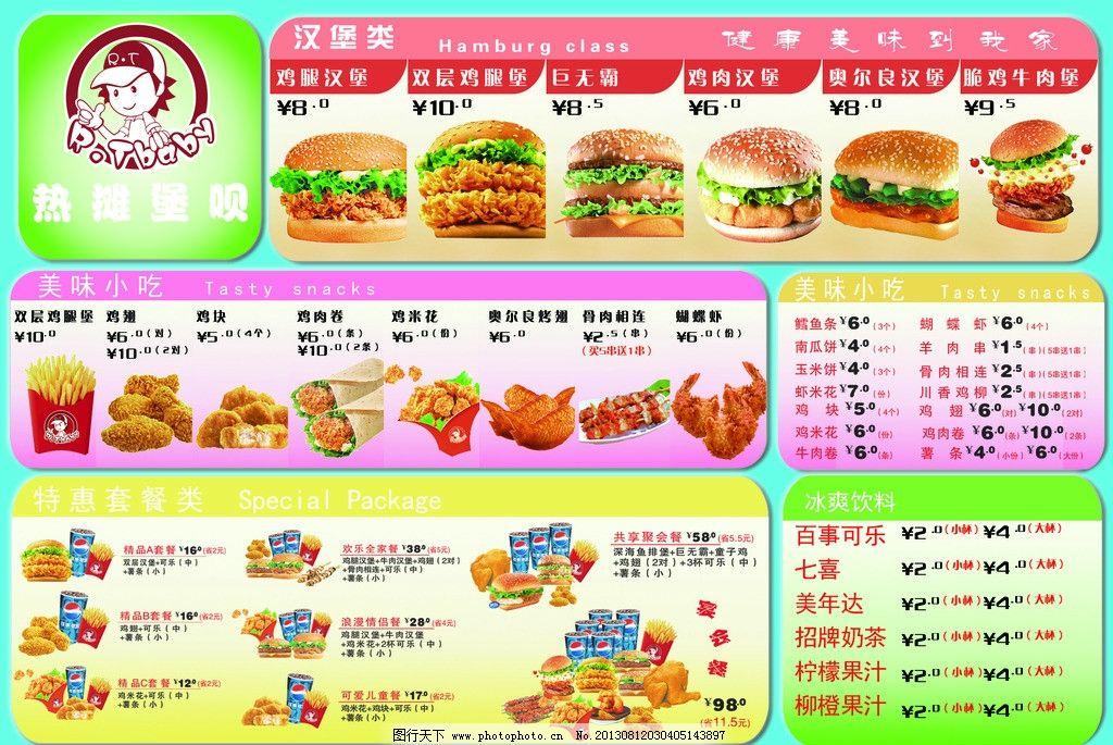 快餐店菜单 菜单 菜单背景 汉堡菜单 菜单设计 传单 菜单菜谱 广告