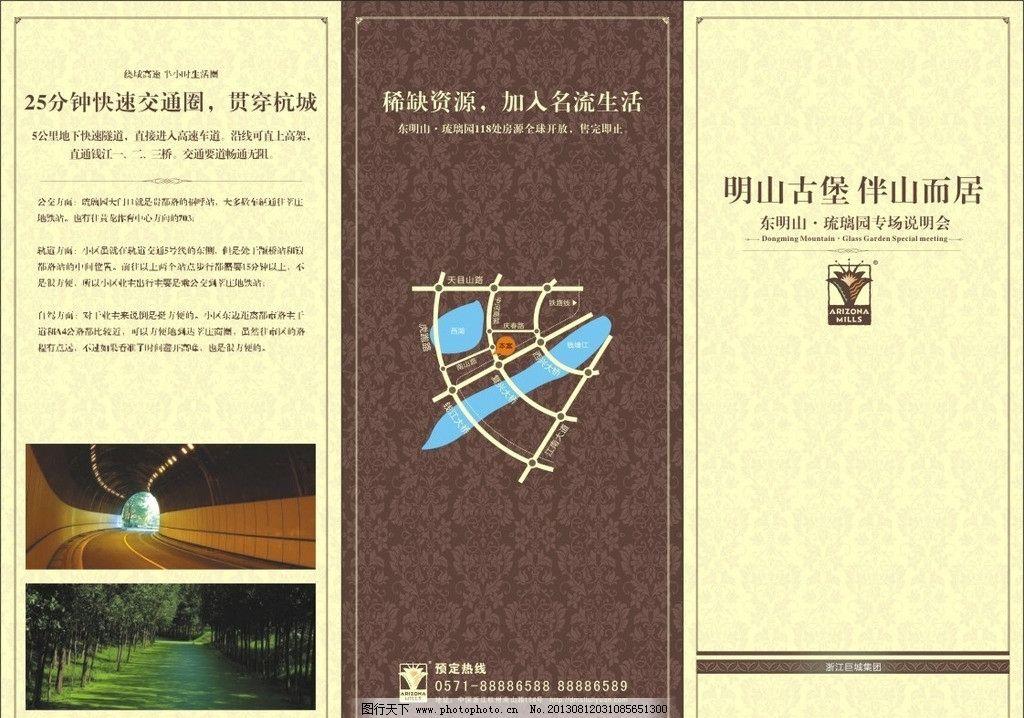 地产三折页 线路 景区图片 欧式花纹底 等以欧式风格的三折页 其他