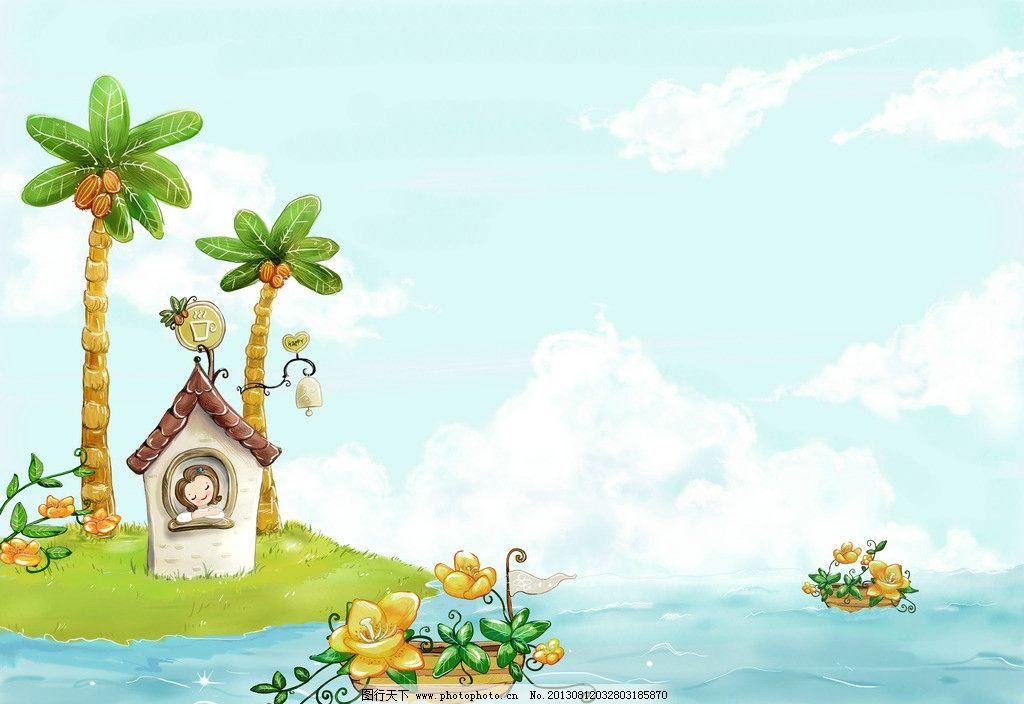 手绘风景 卡通 大海 蓝天 白云 小船 椰子树 小岛 源文件