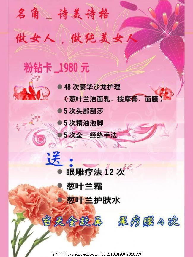 粉色 广告设计模板 开业优惠 康乃馨 美容 温馨 源文件 美容促销彩页