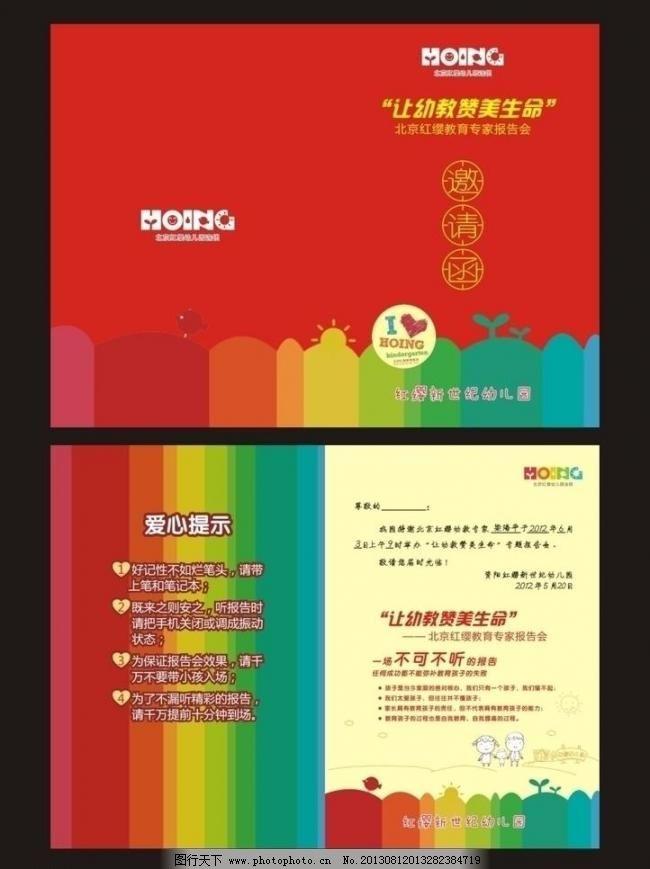 幼儿园61专题报告会邀请函图片_六一儿童节_节日素材