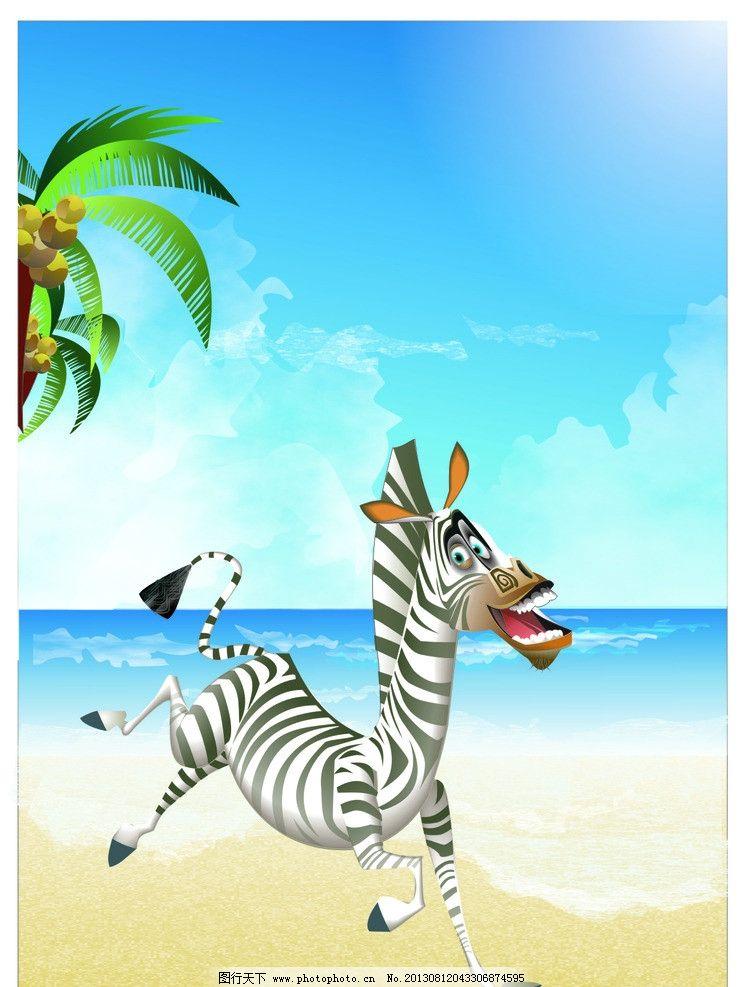 斑马 海滩 清新 卡通 蓝色 可爱 卡通设计 广告设计 矢量
