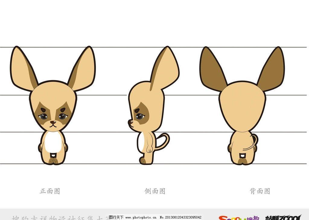 卡通狗三视图 卡通狗矢量素材 卡通狗模板下载 卡通画 可爱 动物