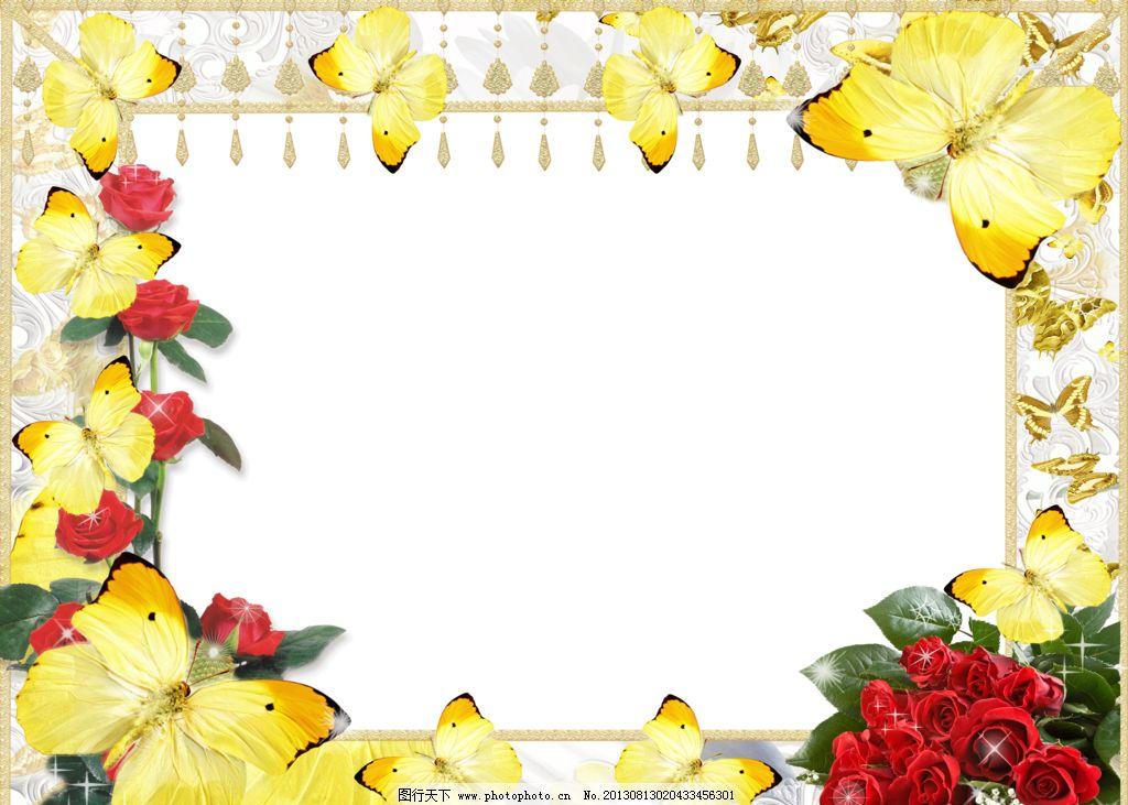 花样相框 png 免抠图 框架 花朵 叶子 星光 蝴蝶 边框相框 底纹边框