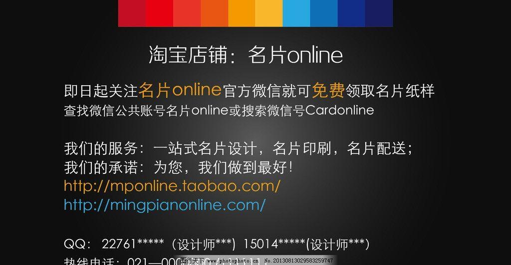 活动图片淘宝微博推广,网店 微信 矢量-图行天