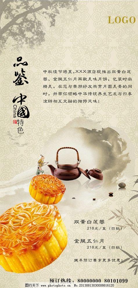 中秋月饼宣传设计图片