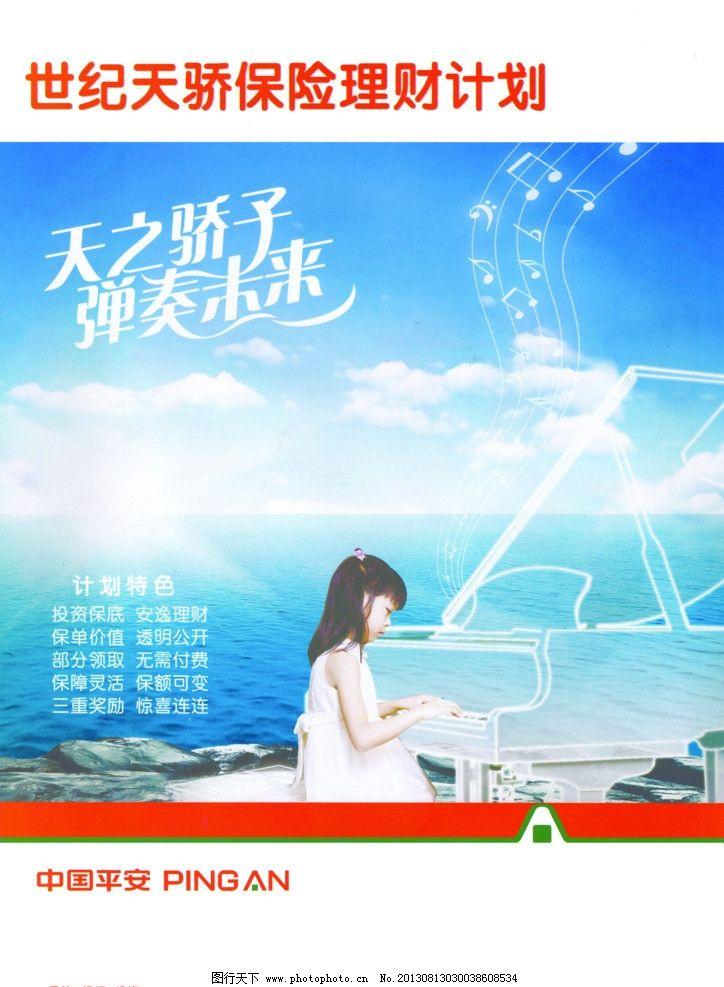 中国平安保险 中国平安 天之骄子 弹奏未来 保险 理财 海报设计 广告