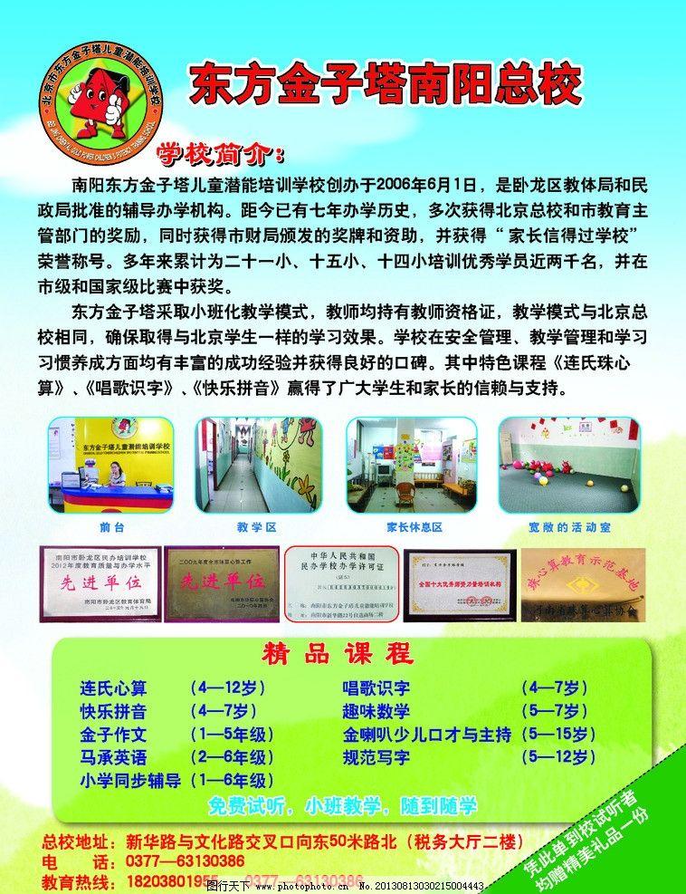 暑假班学校彩页图片_展板模板_广告设计_图行天下图库