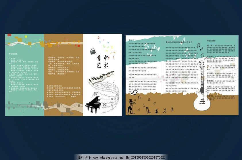 音乐培训宣传单 dm单 音乐 培训 三折页 招生 平面设计 cdr素材 dm