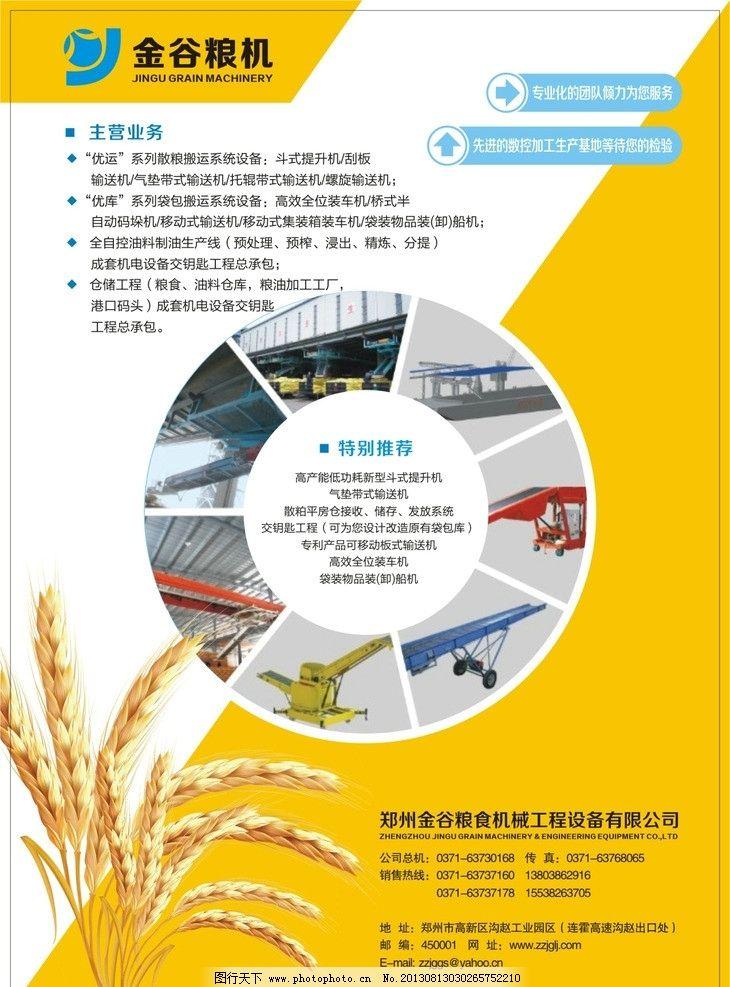 机械dm单页 金谷粮机 机械设备 广告设计 宣传单页 彩页 黄色