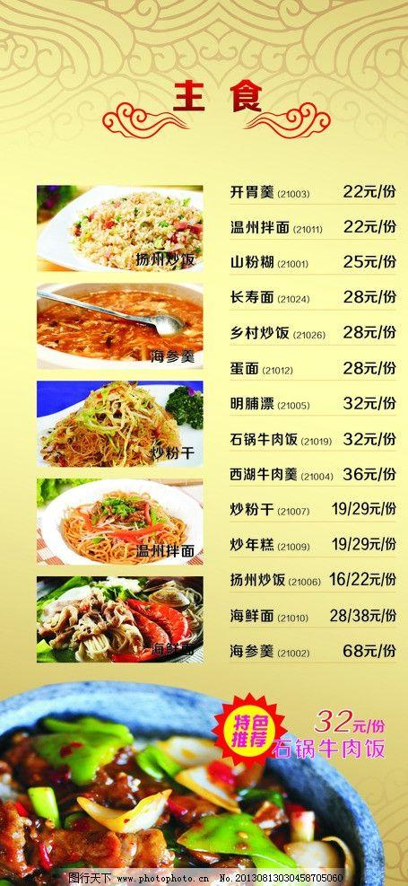 菜单 美食 菜品 菜谱 主食 底纹 背景 花边 石锅饭 矢量