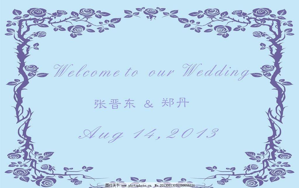 边框 兰色背景 浅色背景 花色边框 结婚展板 水牌 结婚水牌 其他设计