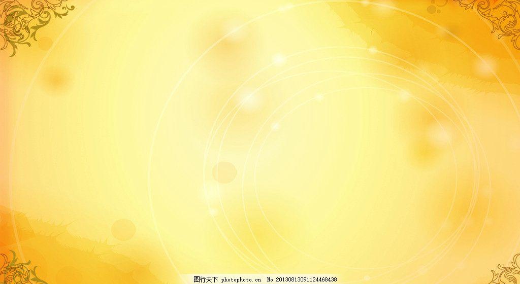 黄色背景素材 黄色底纹 黄色背景 喜庆背景 花纹 弧线 光线 促销背景 海报背景 底纹 背景 橙色 底图 弧形光圈 背景底纹 金色背景 条纹 金黄色 金黄色背景 渐变色彩 炫彩背景 黄色炫彩 光感背景 动感背景 科技背景 数码流动 传统 PSD分层素材 源文件 200DPI PSD