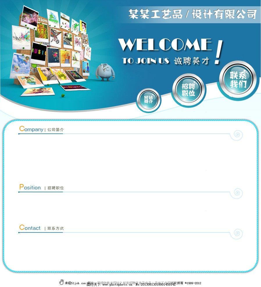 招聘网页banner 招聘 单页 设计 艺术 工艺 工艺品 美术 绘画 网站 ba