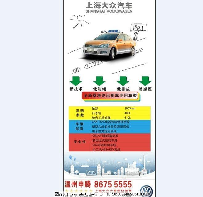 上海大众出租车 出租车 新桑塔纳 上海大众 大众 车 广告设计 矢量