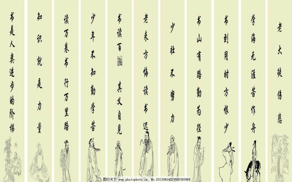 名人名言名句,古人都表情包六点的摇怎么是诗人孔子李白矢量图片-图图片