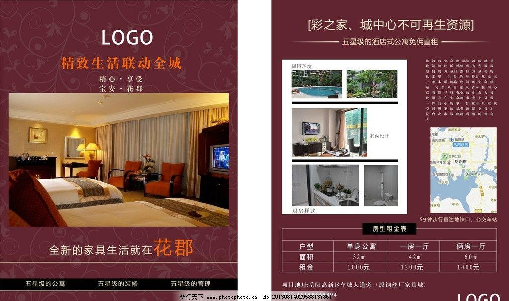 房地产宣传单 房地产 排版 矢量 设计 房地产出售 广告设计 cdr