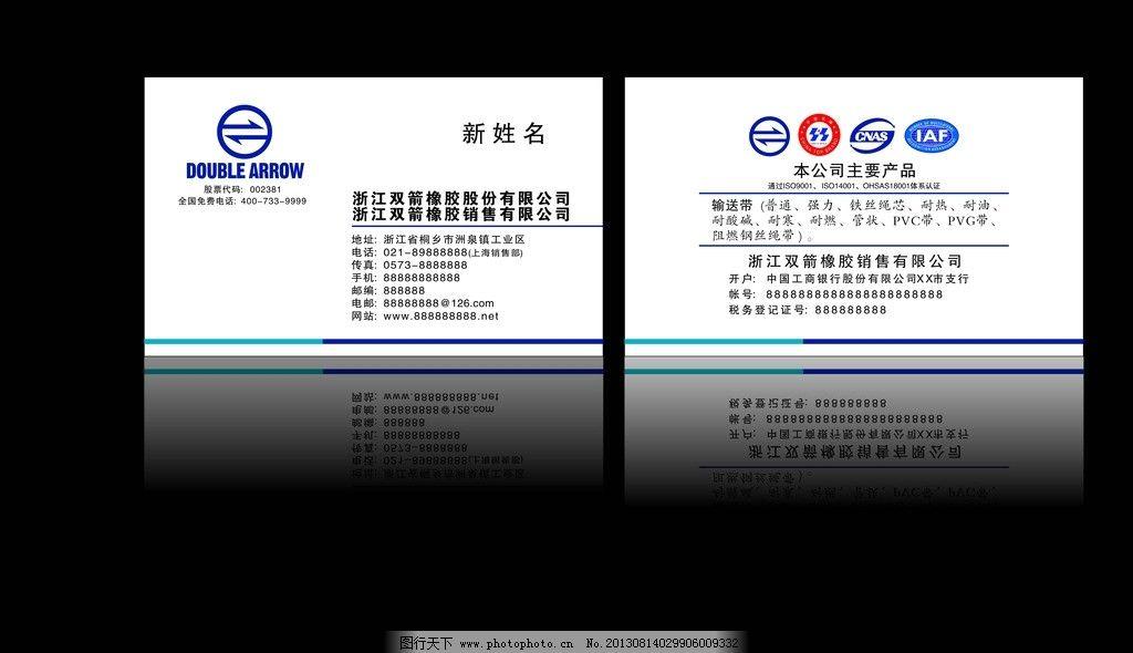 名片模版 双箭 双箭企业 中国名牌 企业图标 认证图标 高档名片