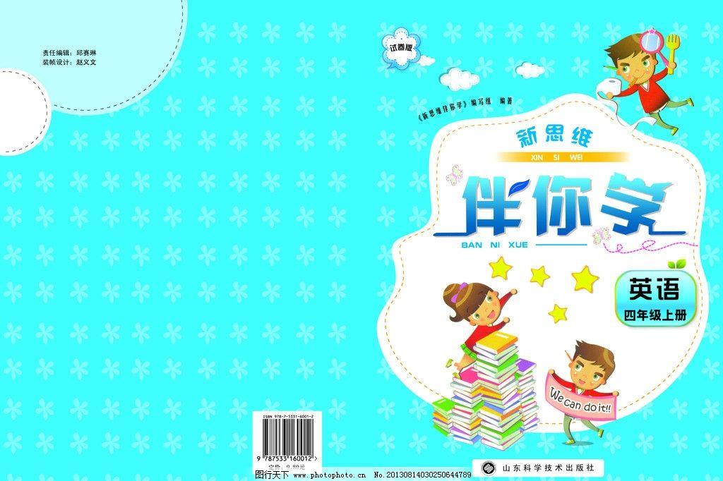 伴你学书籍封面 伴你学 英语 四年级 书 卡通小孩 dm宣传单 广告设计
