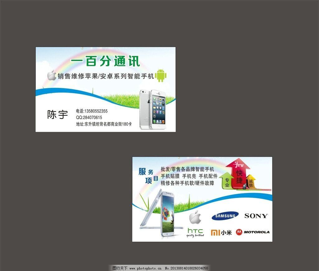 手机店名片图片_网页界面模板_ui界面设计_图行天下