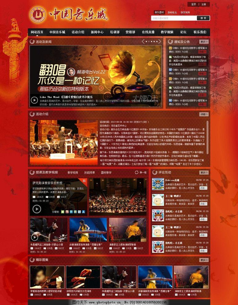 电影网页设计模板下载