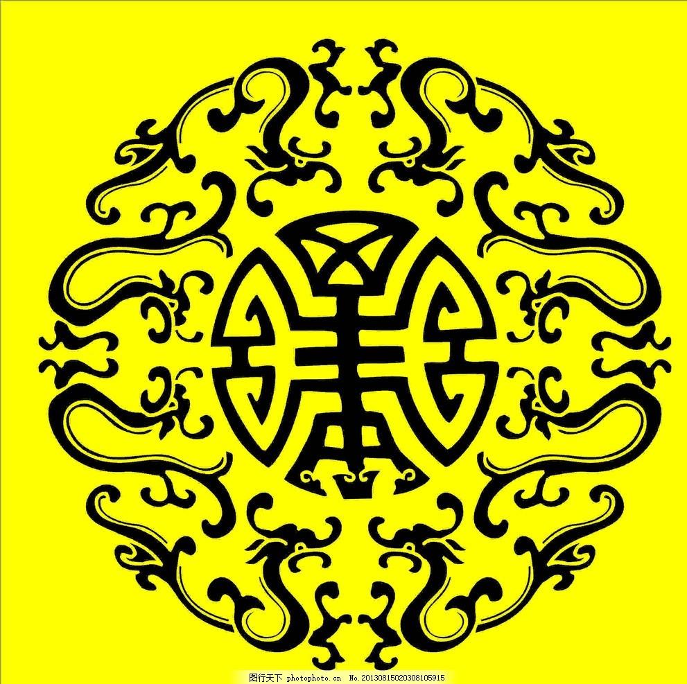 龙纹素材 龙 吉祥图案 古代 少数民族 龙纹 装饰图案 刺绣 底纹 花边