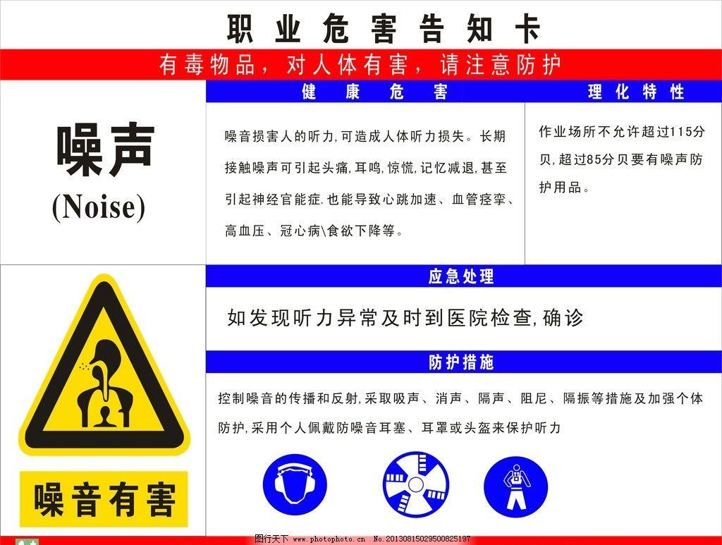 噪声 日用标签 噪声标签 噪声有害标签 不干胶 标签 广告设计 矢量