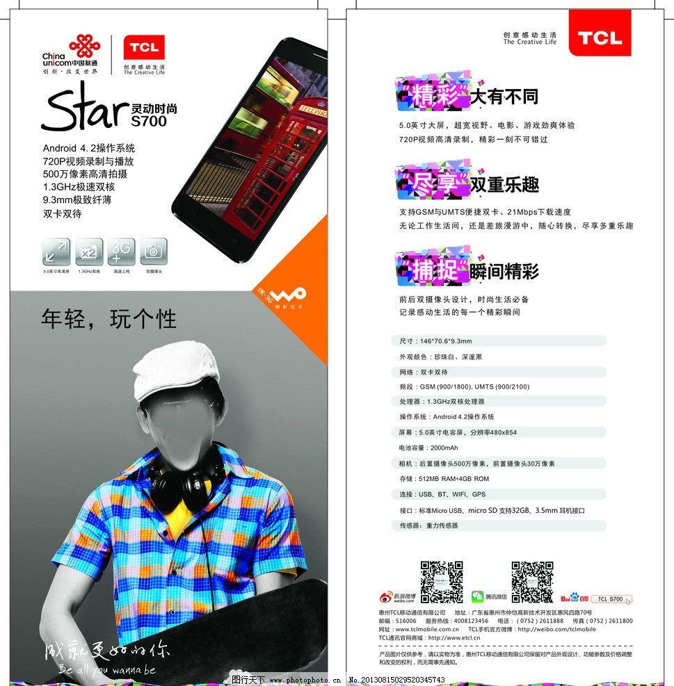 tcl智能手机图片