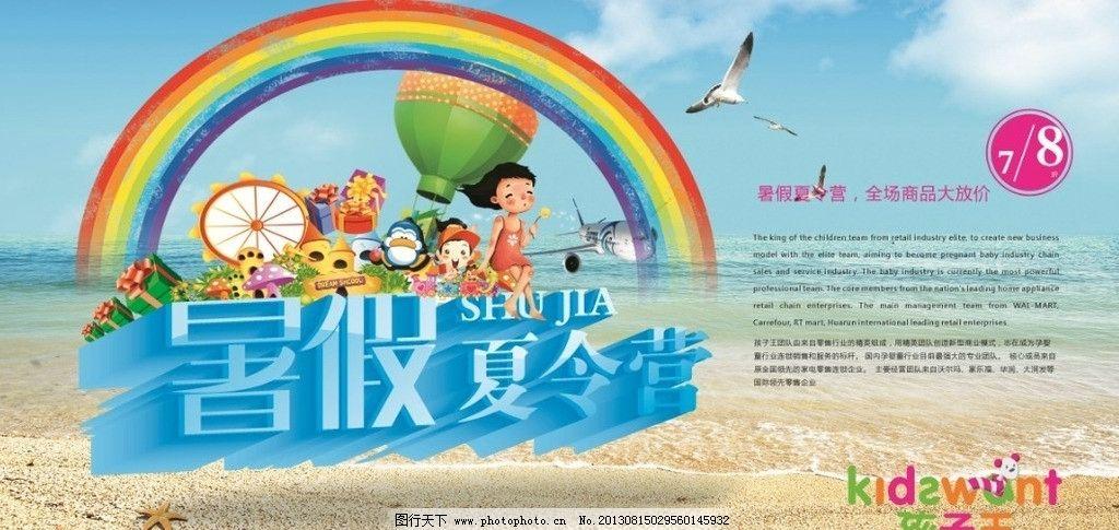 暑假特惠手绘pop海报