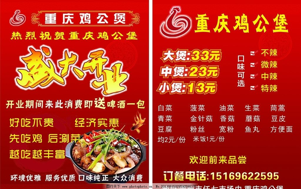 重庆鸡公煲 美食 饭店 盛大开业 活动宣传 矢量