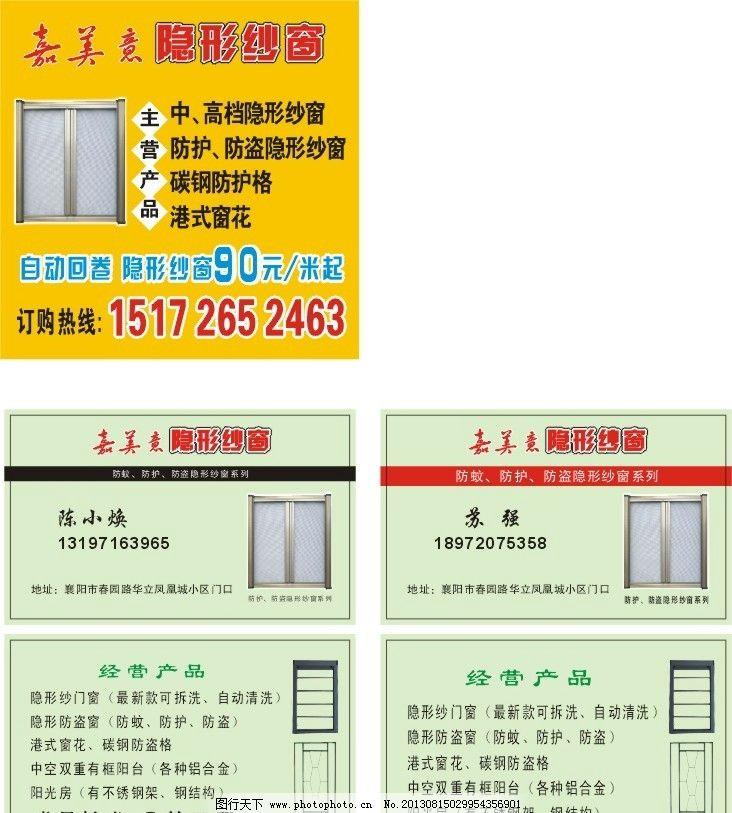 嘉美意 隐形纱窗 名片 不干胶 纱窗 名片卡片 广告设计 矢量 cdr