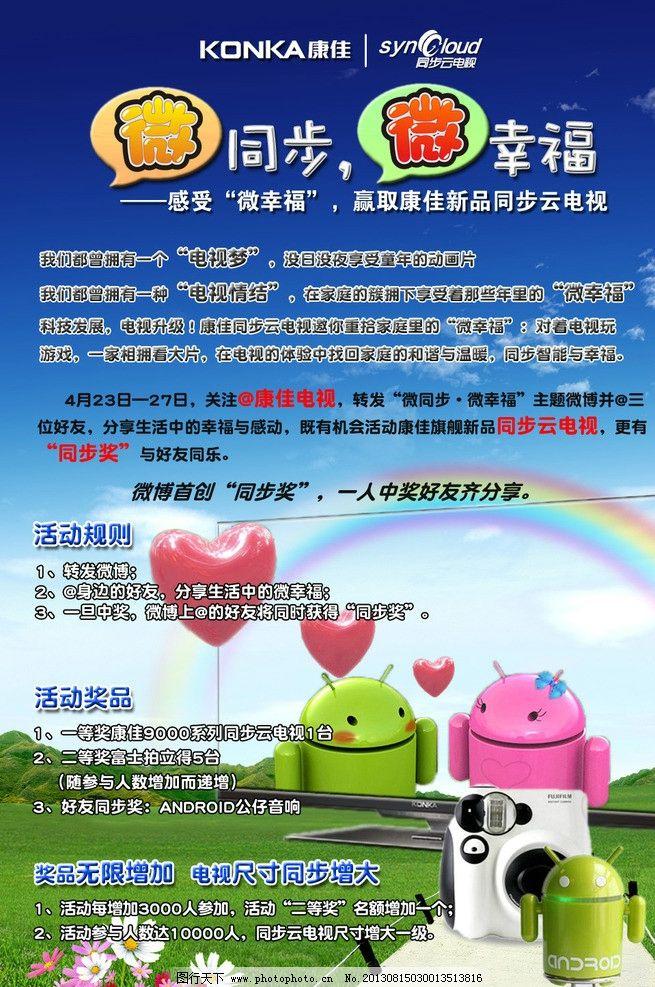 康佳电视宣传海报