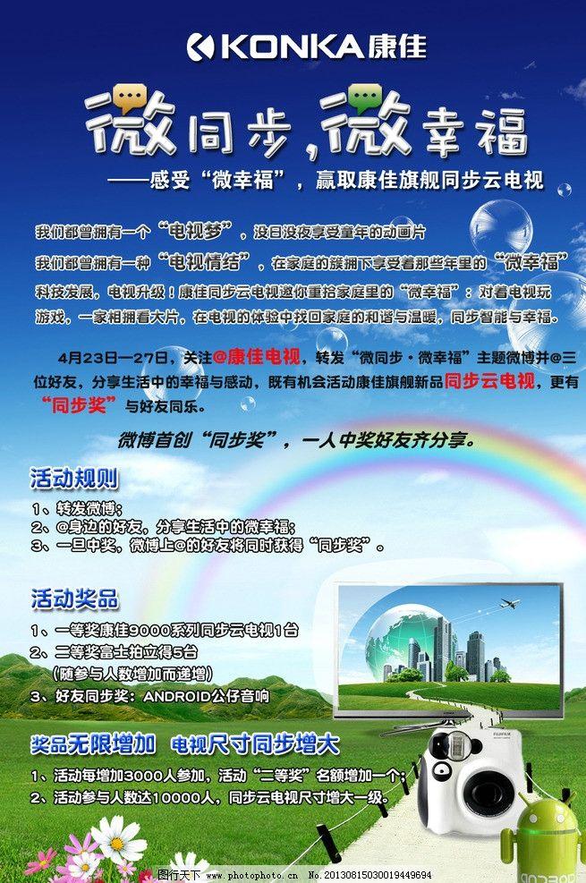 康佳微博抽奖活动海报 电视 幸福 同步 音响 拍立得 云电视 海报设计