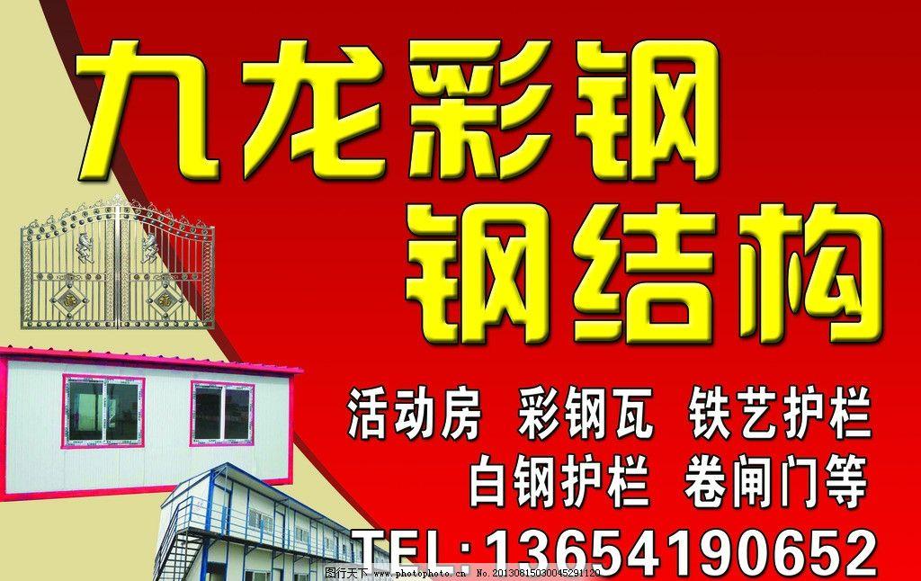 九龙彩钢钢结构海报图片