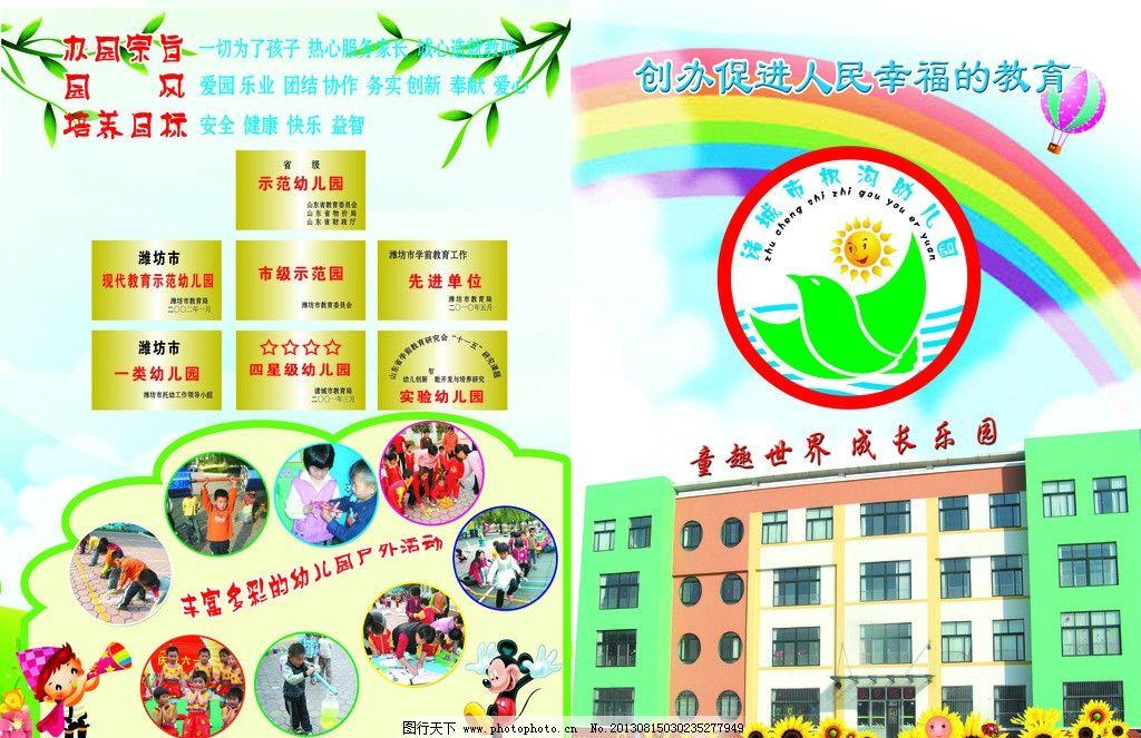 幼儿园招生彩页 幼儿园 小学 学校 招生 简章 dm宣传单 广告设计模板